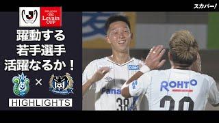 【ハイライト】湘南ベルマーレ×ガンバ大阪「ルヴァンカップ GS第3節」