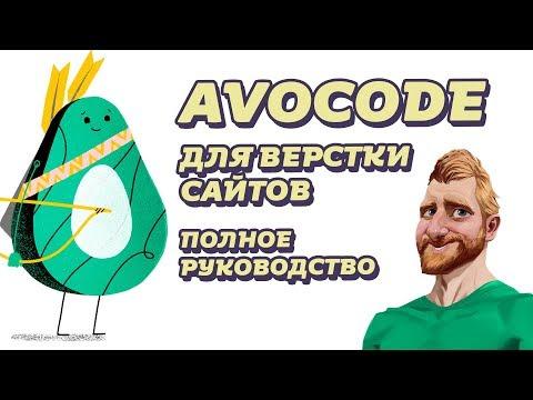 Avocode для верстальщика // Как пользоваться Avocode 30 дней бесплатно // Фрилансер по жизни