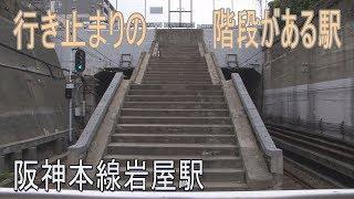 【駅に行って来た】阪神本線岩屋駅は行き止まりになった階段が見られる駅