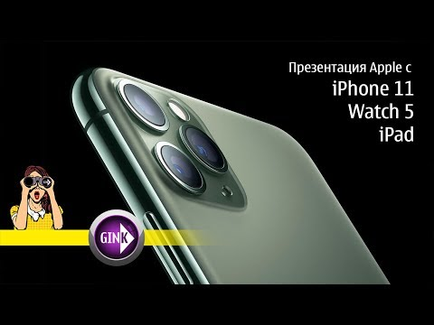 Презентация Apple с IPhone 11, Watch 5 и новым IPad
