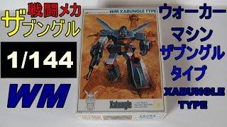 今回は1982年テレビで放映されたロボットアニメ「戦闘メカ ザブングル」1/144 ウォーカーマシーン ザブングル タイプのプラモデルが出てきたので...