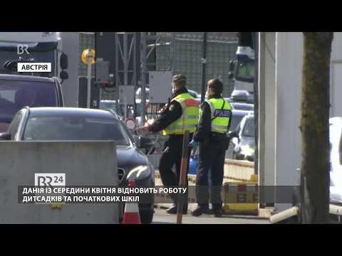 24 Канал: У Чехії дозволять виїжджати за кордон: пом'якшення карантину в Європі