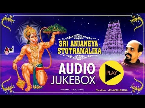 Sri Anjaneya Stotramalika| Juke Box | Sung By: Vidyabhushana