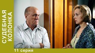Судебная Колонка. 11 Серия. Сериал. Детектив. Амедиа