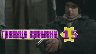 Фантастические фильмы 2015 hd I фантастические фильмы 2014 I Граница времени 15 серия   Мир фантасти
