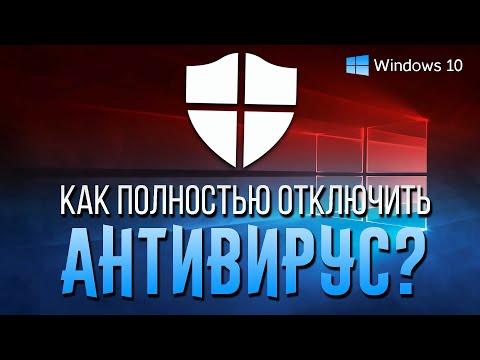 КАК НАВСЕГДА ОТКЛЮЧИТЬ АНТИВИРУС в WINDOWS 10? КАК ПОЛНОСТЬЮ УБРАТЬ ЗАЩИТУ ВИНДОВС 10?