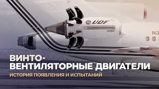 Винтовентиляторные двигатели и НК-93