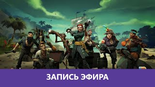 Sea Of Thieves: Море деградации |Деград-отряд|