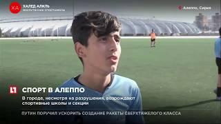 В Алеппо, несмотря на разрушения, возрождают спортивные школы и секции
