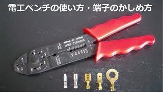 電工ペンチ の 使い方 ・端子の かしめ方 (ギボシ ・クワ型 ・平型 ・丸型) 圧着 ・接続 ・配線工具 thumbnail