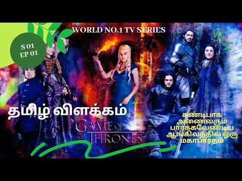 Seasone 01 Episode 01 | Game Of Thrones | தமிழ் விளக்கம் | Channel K Square