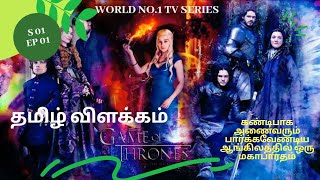 Seasone 01 Episode 01 | Game Of Thrones | தமிழ் விளக்கம் | Channel K Square