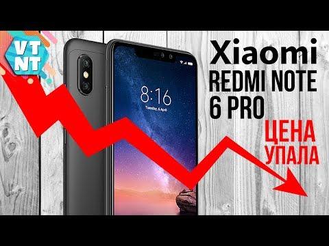 Xiaomi Redmi Note 6 Pro упала цена! Где купить выгодно?