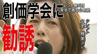 【恐怖】久本雅美が『創価学会入らないから』干した芸能人! ☆チャンネ...