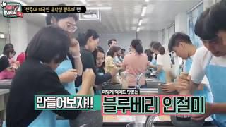 전주대학교 외국인 유학생 전북 농촌관광체험에 반하다