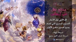 مديح على أربسالين - الله الأزلي قبل الأدهار - الهوس الثالث