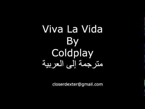 Coldplay Viva La Vida مترجمة