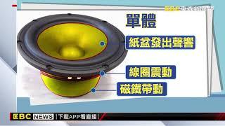 喇叭最貴的地方 「紙盆」一體成形、破掉整顆換