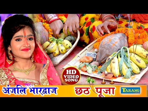 Hits Of Anjali Bhardwaj छठपूजा गीत 2020 || New Bhojpuri Chhathgeet Bhakti Song