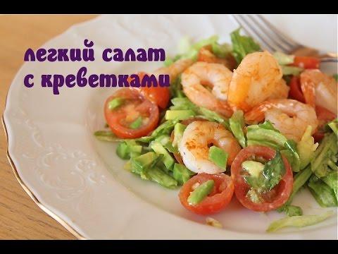 Салат с креветками, авокадо и томатами черри