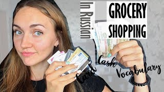Shopping at the GROCERY store in Russian. GROCERY vocabulary in Russian | Learn Russian