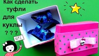 МК #4: Как сделать туфли кукле  How to make a doll shoes