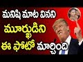 ఎవ్వరు చెప్పిన వినని మూర్ఖుడిని ఫోటో మార్చింది || Trump Changes his