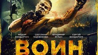 «Воин» — фильм в СИНЕМА ПАРК