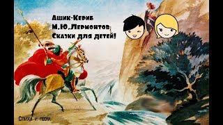 Ашик-Кериб Турецкая сказка Лермонтова