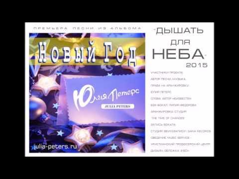 Юлия Петерс - Новый год [julia-peters.ru]