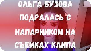 Ольга Бузова подралась с напарником на съемках клипа