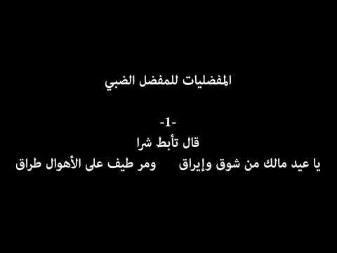 كتاب الصراط للمفضل بن عمر الجعفي