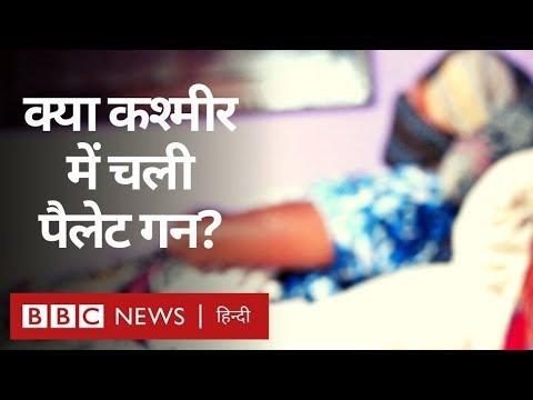 Kashmir Protest में घायल लोग किस हाल में? BBC Hindi