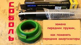 Соболь, замена передних пружин, как поменять передние амортизаторы
