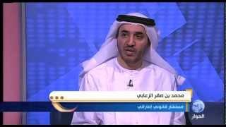 الإمارات | الأبعاد القانونية لاعتقال الإصلاحيين