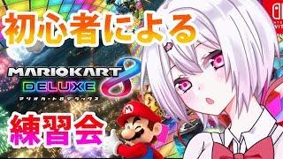 [LIVE] 【生配信】マリオカート8DX練習する!!!【にじさんじプロジェクト/椎名唯華】