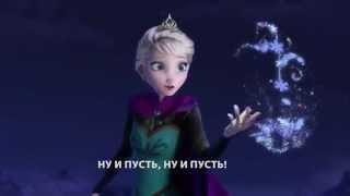 ОТПУСТИ И ЗАБУДЬ: НОВЫЙ ПЕРЕВОД / Let it Go in Russian: NEW