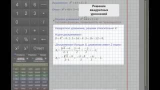 Решебник, калькулятор и обучающая программа ЛовиОтвет