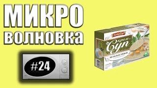 Микроволновка #24 - Сытоедов: Крем-суп из белых грибов и шампиньонов