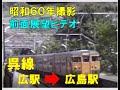 【懐かしの呉線・前面展望】広から広島まで 昭和60年撮影