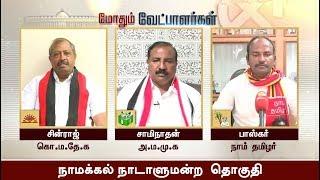 Mothum Vetpaalargal: நாமக்கல் நாடாளுமன்ற தொகுதி | #ADMK #DMK #BJP #Congress #NTK #DMDK | 03/04/2019