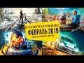 Во что поиграть в этом месяце — Февраль 2019 | НОВЫЕ ИГРЫ ПК, Ps4, Xbox One