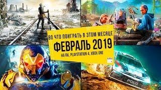 Во что поиграть в этом месяце  Февраль 2019 | НОВЫЕ ИГРЫ ПК, PS4, Xbox One
