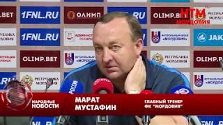 Матч Мордовия - Нижний