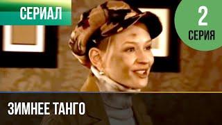 Зимнее танго 2 серия Мелодрама Фильмы и сериалы Русские мелодрамы