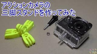 GoPro、SJCAMなどアクションカメラの三脚スタンドを作ってみた / 改造 DIY 3Dプリンター