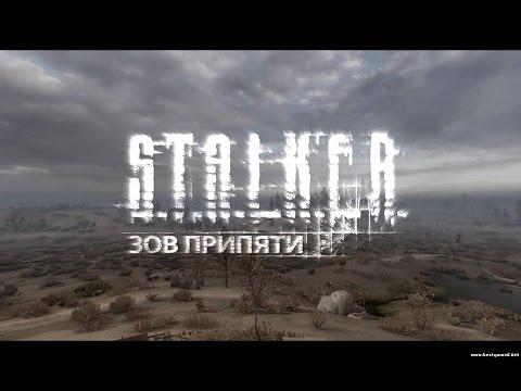 Трейлер игры STALKER  Зов Припяти (+ Скачать через торрент )