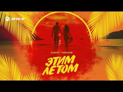 Азамат Пхешхов - Этим летом   Премьера трека 2020