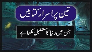 Top 5 History facts |M imran adeeb |mysteries unsolved
