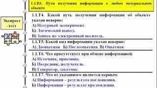 Видеопрезентация по пункт 1.1.  Понятие информации, ее виды и свойства